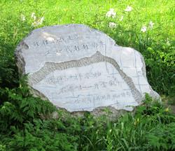 Xu Zhimo memorial stone
